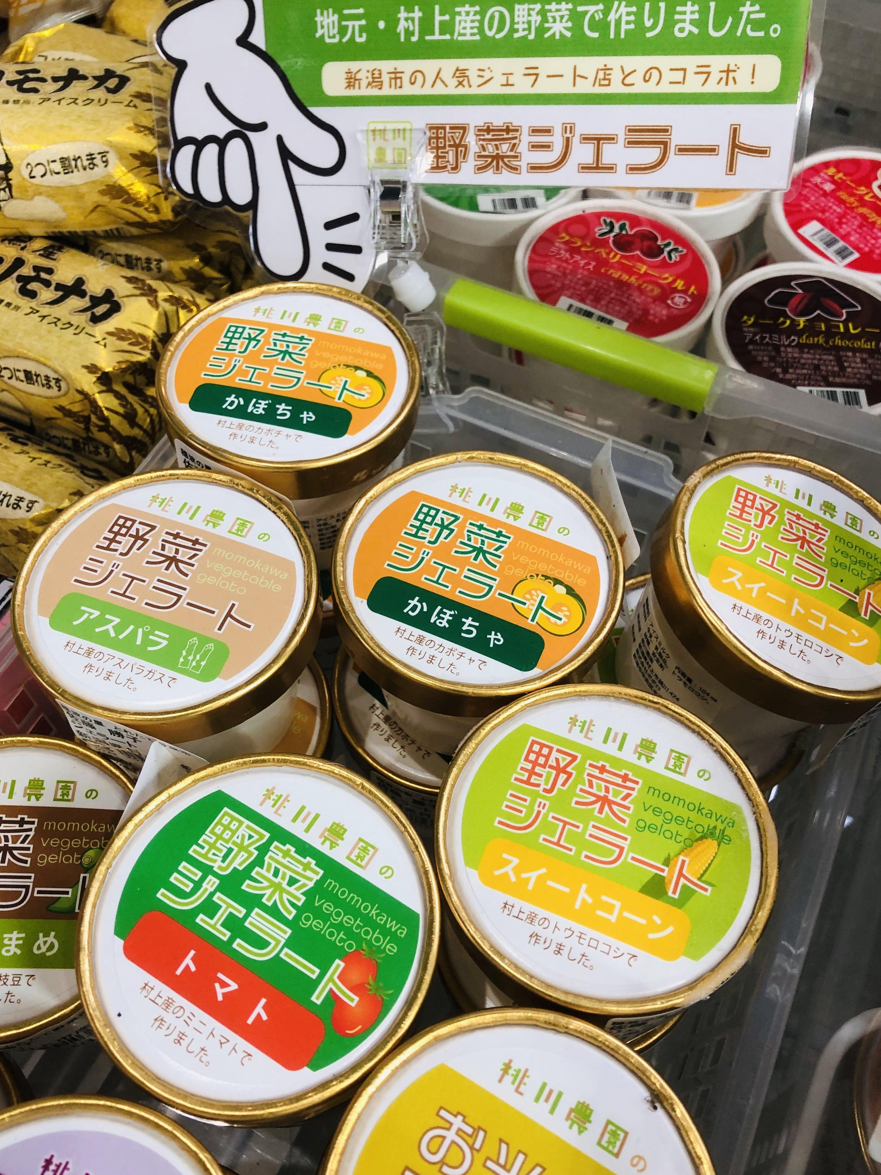 【桃川農園の野菜ジェラート】村上市産の野菜とお米で作りました!のイメージその2