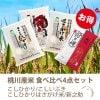 【桃川農園】桃川産米食べ比べ4点セット【2キロ×4種】こしひかり/こしいぶき/はさがけ米/新之助