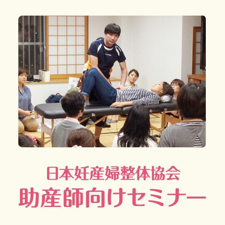 【初受講】5月20日 広島助産師向けセミナー【協会認定講師】のイメージその1