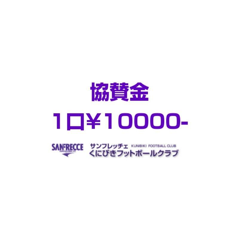 【1万円】ブロンズ協賛金のイメージその1