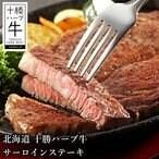 【十勝ハーブ牛】 もも肉 200g