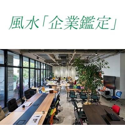 風水「企業鑑定」