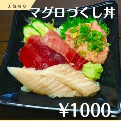 マグロづくし丼[持ち帰り/現金払い専用]