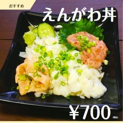 えんがわ丼[持ち帰り/現金払い専用]