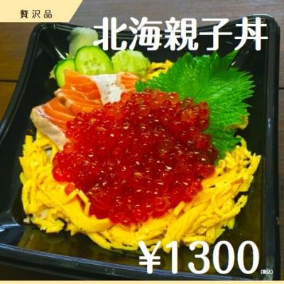 北海親子丼[持ち帰り/現金払い専用]