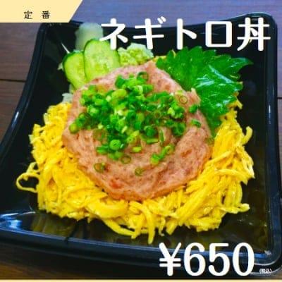 ネギトロ丼[持ち帰り/現金払い専用]
