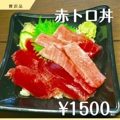 赤トロ丼[持ち帰り/現金払い専用]
