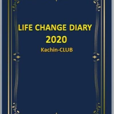 カチン手帳 2020年版