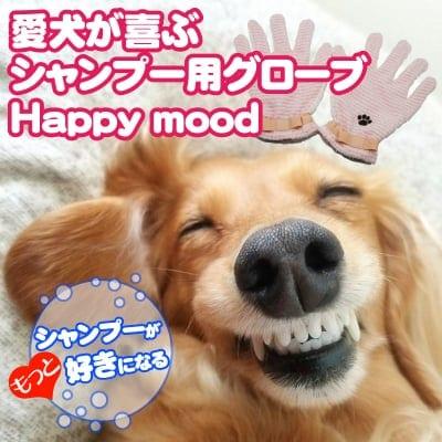 わんニャンシャンプー手袋Happy mood