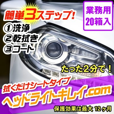 【業務用セット(20台分)】たった2分で車のヘッドライトの黄ばみ汚れを除去【ヘッドライトキレイ.com】