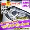 【ヘッドライトキレイ.com】たった2分で車のヘッドライトの黄ばみ汚れを除去【業務用セット(20台分)】