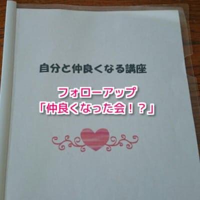 【現地払い専用】フォローアップ:仲良くなった会!?〜パワーアドスマイル〜