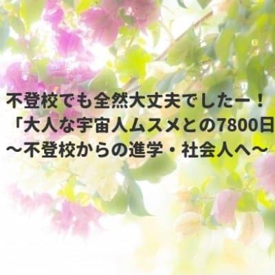 【現地払い専用】1月11日 不登校!学校に行かなくても大丈夫でしたー「大人な宇宙人ムスメとの8000日」東京・品川