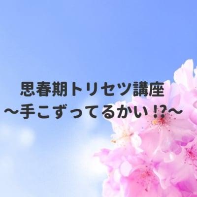 【現地払い専用】4月19日 「思春期・反抗期トリセツ講座」〜手こずってるかい!?〜【横浜】