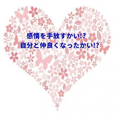 フォローアップ感情を手放すかい!?(仲良くなったかい!?)