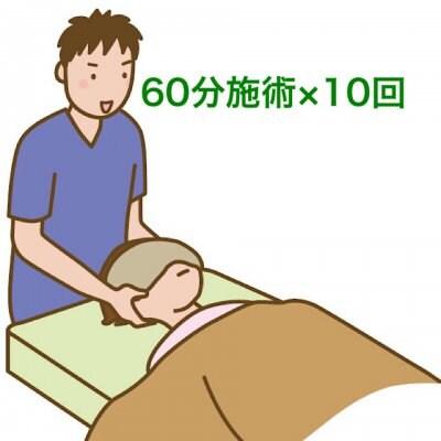 オステオパシーメディスト奈良桜井/60分施術の回数券/10回