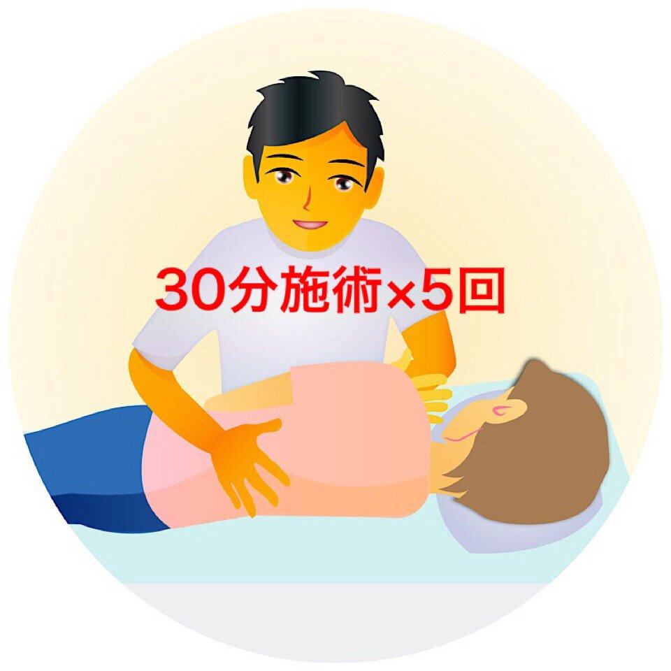 オステオパシーメディスト奈良桜井/30分施術の回数券/5回のイメージその1