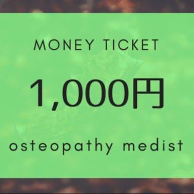 オステオパシーメディストで使える商品チケット1000円