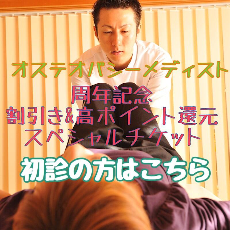 初診割引き、15周年記念、高額ポイント還元チケット/奈良桜井オステオパシーメディストのイメージその1
