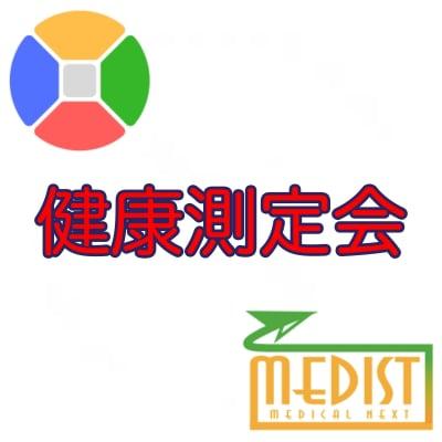 11月20日/オステオパシーメディスト/栄養状態測定会/現地払い専用