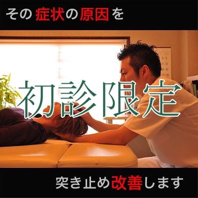 初診限定/奈良桜井オステオパシーメディスト/90分施術チケット