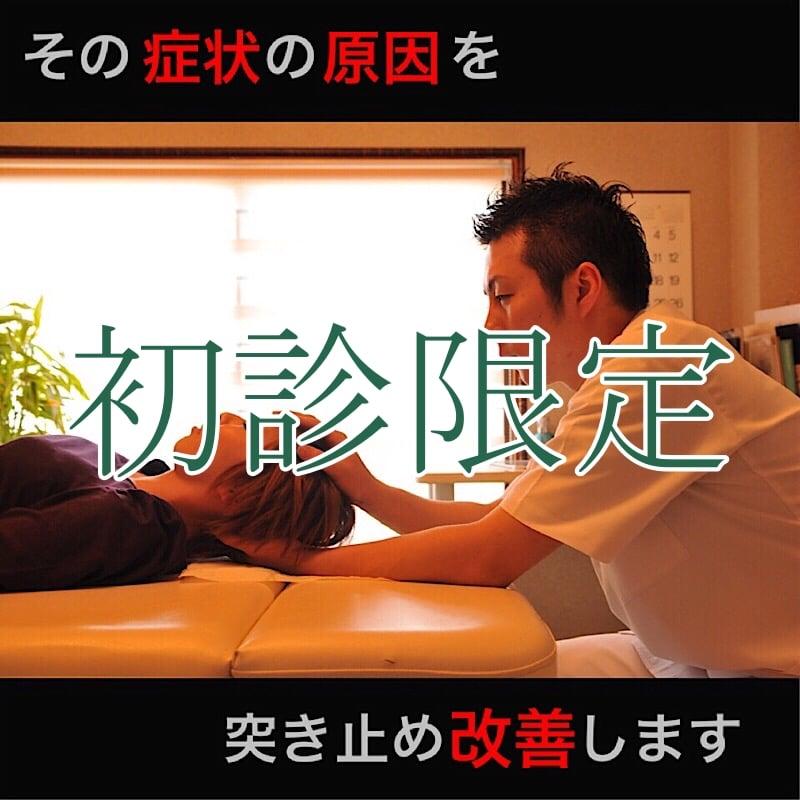 初診限定/オステオパシーメディスト奈良桜井/90分施術チケットのイメージその1