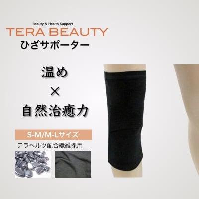 TERA BEAUTY(テラビューティー)・ひざサポーター(1枚入)