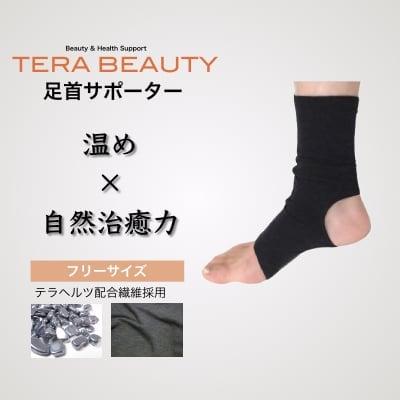 TERA BEAUTY(テラビューティー)・足首サポーター(1枚入)