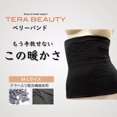 ベリーバンド(腹巻)M-Lサイズ(1枚入)テラヘルツ(TERAHERTZ)鉱石を練...