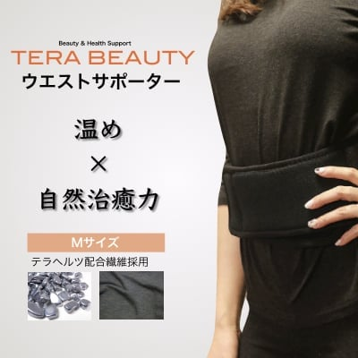 TERA BEAUTY(テラビューティー)・ウエストサポーター(コルセット)Lサイズ(1枚入)