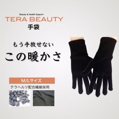手袋(1枚入)テラヘルツ(TERAHERTZ)鉱石を練り込んだTERA BEAUTY(テラ...