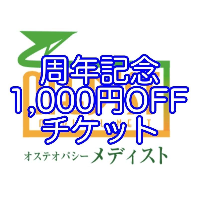 オステオパシーメディスト周年記念限定1,000円OFFチケットのイメージその1