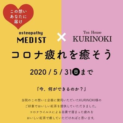 オステオパシーメディスト×Tea House KURINOKIコラボ企画「コロナ疲れを癒そう」特別チケット[初診、再診]!5月末まで
