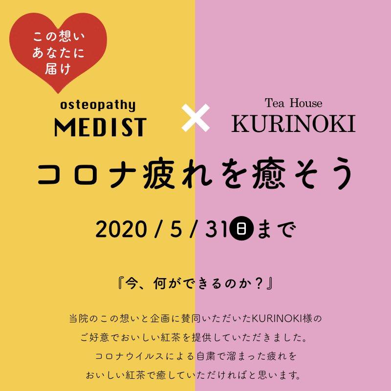 オステオパシーメディスト×Tea House KURINOKIコラボ企画「コロナ疲れを癒そう」特別チケット!5月末までのイメージその1