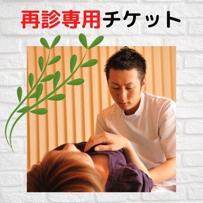 オステオパシーメディスト/再診(1年以上来院されていない方)用/奈良桜井/60分施術チケット