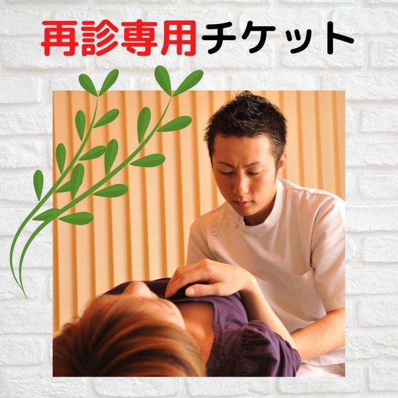 オステオパシーメディスト/再診(1年以上来院されていない方)用/奈良桜井/60分施術チケットのイメージその1