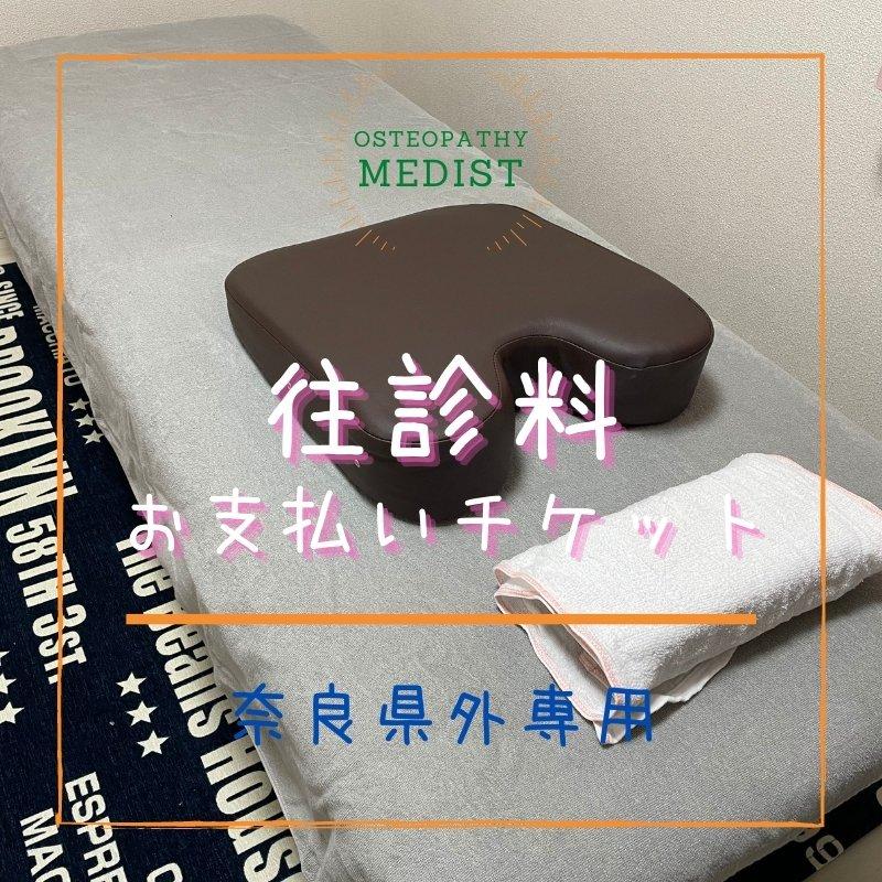 往診料(奈良県外専用)支払いチケット オステオパシー施術のイメージその1