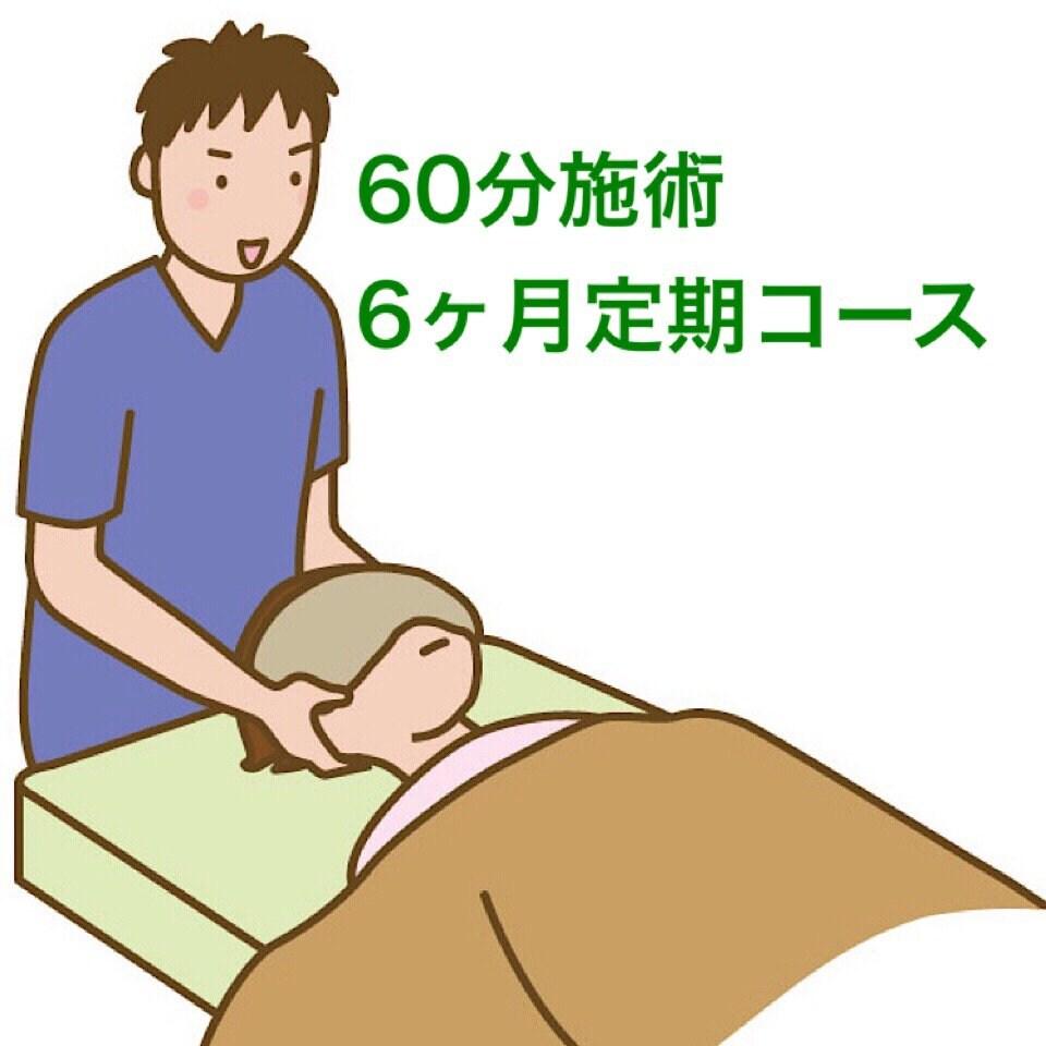 オステオパシーメディスト奈良桜井/60分施術/6ヶ月定期コースのイメージその1