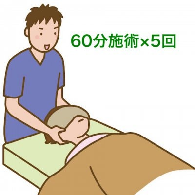 オステオパシーメディスト奈良桜井/60分施術の回数券/5回