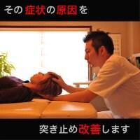 オステオパシー/メディスト/奈良/桜井/60分施術チケット