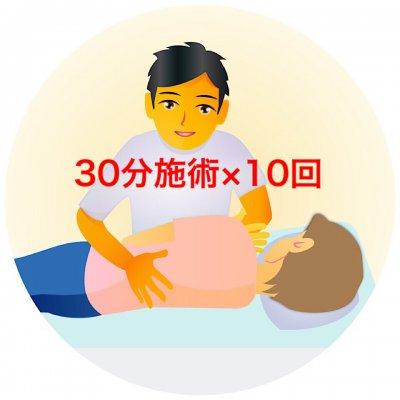 オステオパシーメディスト奈良桜井/30分施術の回数券/10回