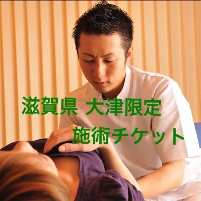 オステオパシー/メディスト/大津限定施術チケット