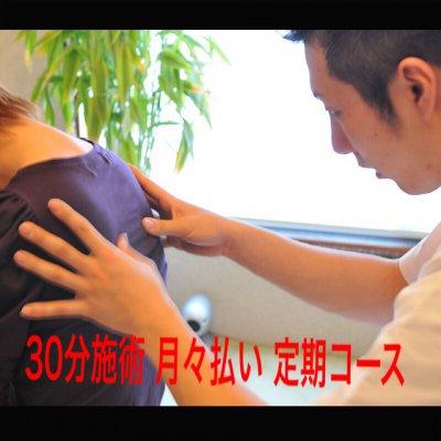 オステオパシー/メディスト/奈良/桜井/30分施術/月々払い定期コース