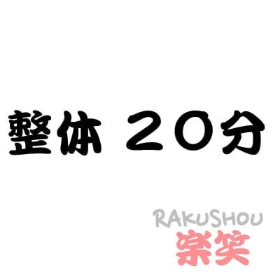 施術料金 20分(部分コース) ¥2000(税込)