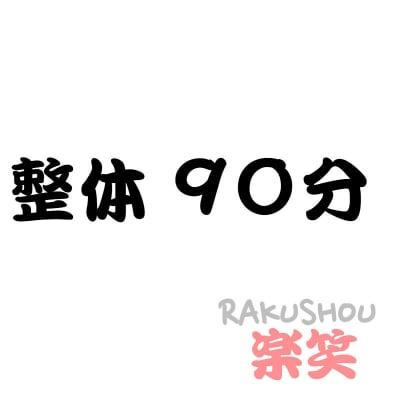 施術料金 90分(骨盤調整までの一般コース) ¥8000(税込)