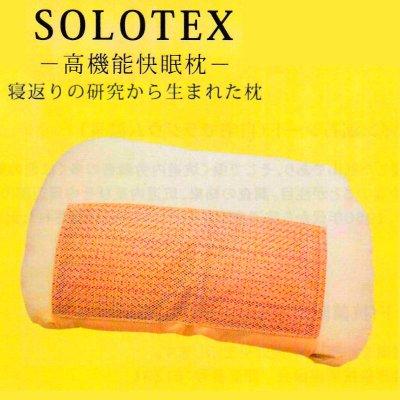 高機能快眠枕 ソロテックス
