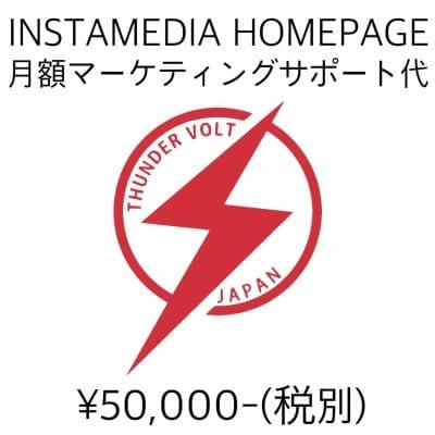 """月額マーケティングサポート代 INSTAMEDIA HOMEPAGE(インスタメディア ホームページ)/次世代を担う事業プロモーションカンパニー""""サンダーボルトJAPAN""""/企業様のマーケティングや販売促進のサポート/Instagram(インスタグラム)を中心とするSNSや、ホームページの活用コンサルティング"""