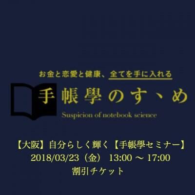 【大阪】自分らしく輝く【手帳學セミナー】 2018/03/23(金) 13:00 ~ 17:00 割引チケット