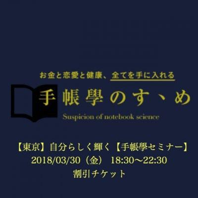 【東京】自分らしく輝く【手帳學セミナー】 2018/03/30(金) 18:30 ~ 22:30 割引チケット