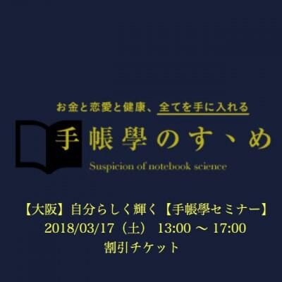 【大阪】自分らしく輝く【手帳學セミナー】 2018/03/17(土) 13:00 ~ 17:00 割引チケット